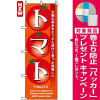 のぼり旗 (7460) トマト 太陽の恵みをたくさん受けて育った美味しい [プレゼント付]