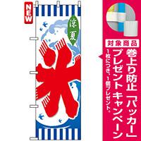 のぼり旗 (7461) 涼夏 氷 [プレゼント付]