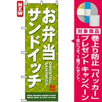 のぼり旗 (7462) お弁当サンドイッチ [プレゼント付]