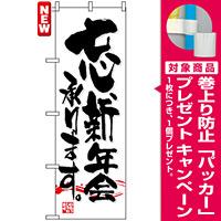 のぼり旗 (7463) 忘新年会 [プレゼント付]