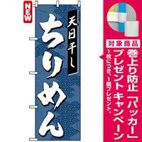 のぼり旗 (7474) ちりめん [プレゼント付]