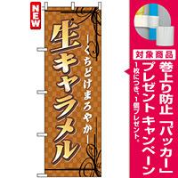 のぼり旗 (7478) 生キャラメル [プレゼント付]