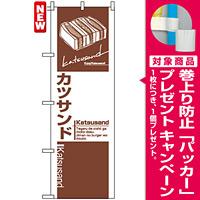 のぼり旗 (7484) カツサンド ブラウン/ホワイト [プレゼント付]