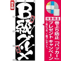 のぼり旗 (7503) B級グルメ [プレゼント付]