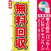 のぼり旗 (7509) 無料回収 [プレゼント付]