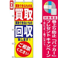 のぼり旗 (7512) 買取・回収 [プレゼント付]