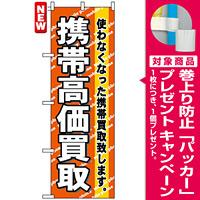 のぼり旗 (7513) 携帯高価買取 [プレゼント付]