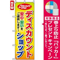 のぼり旗 (7514) ディスカウントショップ [プレゼント付]