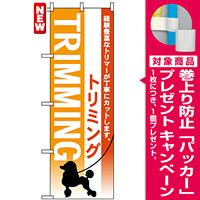 のぼり旗 (7516) トリミング 犬のシルエット [プレゼント付]