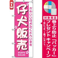 のぼり旗 (7524) 仔犬販売 [プレゼント付]