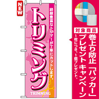 のぼり旗 (7526) トリミング 経験豊かなトリマーが丁寧にカットします [プレゼント付]