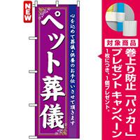 のぼり旗 (7528) ペット葬儀 [プレゼント付]