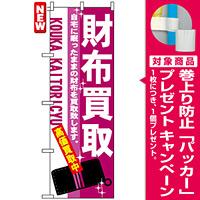 のぼり旗 (7533) 財布買取 [プレゼント付]
