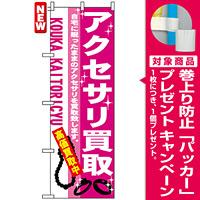 のぼり旗 (7537) アクセサリ買取 [プレゼント付]