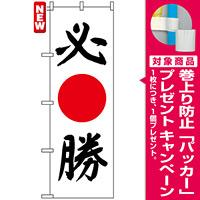 のぼり旗 (7539) 必勝 [プレゼント付]