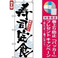 のぼり旗 (7540) 寿司定食 [プレゼント付]