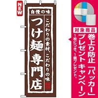 のぼり旗 (7543) つけ麺専門店 [プレゼント付]