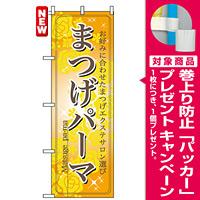 のぼり旗 (7551) まつげパーマ [プレゼント付]