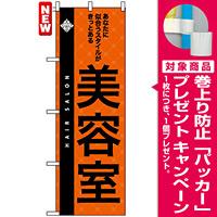 のぼり旗 (7559) 美容室 HAIR SALON オレンジ [プレゼント付]