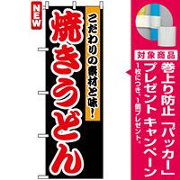 のぼり旗 (7561) 焼きうどん [プレゼント付]