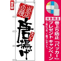 のぼり旗 (7596) 当店自慢 唐揚げ [プレゼント付]