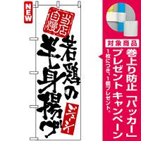 のぼり旗 (7597) 当店自慢 若鶏の半身揚げ [プレゼント付]