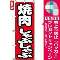 のぼり旗 (7602) 焼肉しゃぶしゃぶ [プレゼント付]