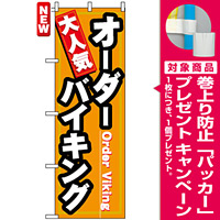 のぼり旗 (7603) 大人気 オーダーバイキング [プレゼント付]