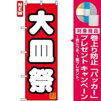 のぼり旗 (7604) 大皿祭 [プレゼント付]