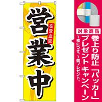 中国語のぼり旗 (7830) 営業中 [プレゼント付]