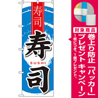 中国語のぼり旗 (7833) 寿司 [プレゼント付]