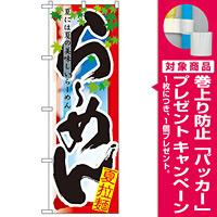四季のぼり旗 (7836) らーめん 夏 [プレゼント付]