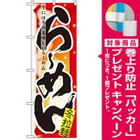 四季のぼり旗 (7838) らーめん 冬 [プレゼント付]