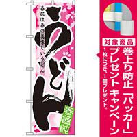 四季のぼり旗 (7839) うどん 春 [プレゼント付]