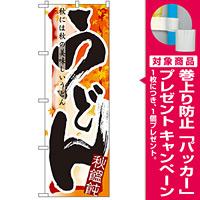 四季のぼり旗 (7841) うどん 秋 [プレゼント付]