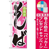 四季のぼり旗 (7843) そば 春 [プレゼント付]