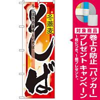 四季のぼり旗 (7846) そば 冬 [プレゼント付]