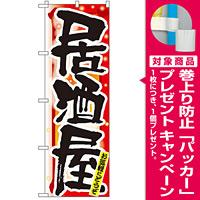 四季のぼり旗 (7850) 居酒屋 冬 [プレゼント付]