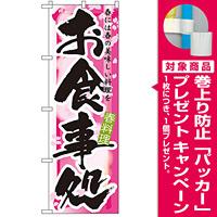 四季のぼり旗 (7851) お食事処 春 [プレゼント付]
