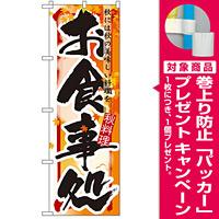 四季のぼり旗 (7853) お食事処 秋 [プレゼント付]