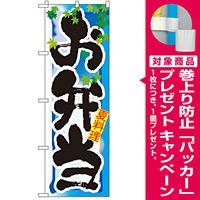 四季のぼり旗 (7860) お弁当 夏 [プレゼント付]