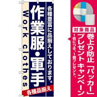 のぼり旗 (7905) 作業服・軍手 Work clothes [プレゼント付]