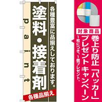 のぼり旗 (7906) 塗料・接着剤 [プレゼント付]