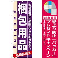 のぼり旗 (7907) 梱包用品 [プレゼント付]