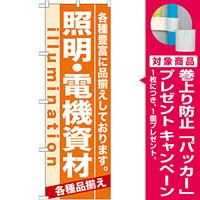 のぼり旗 (7908) 照明・電機資材 [プレゼント付]