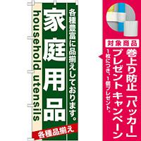 のぼり旗 (7910) 家庭用品 [プレゼント付]