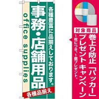 のぼり旗 (7912) 事務・店舗用品 [プレゼント付]