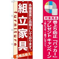 のぼり旗 (7913) 組立家具 [プレゼント付]