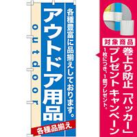 のぼり旗 (7914) アウトドア用品 [プレゼント付]