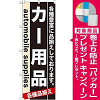 のぼり旗 (7915) カー用品 [プレゼント付]